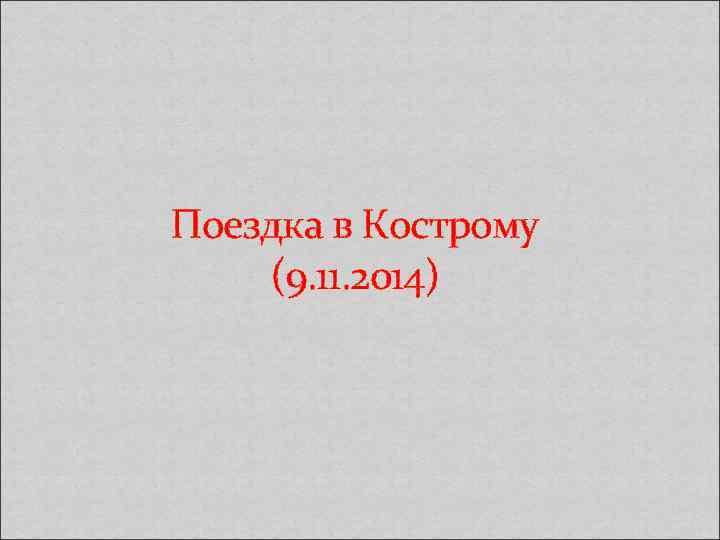 Поездка в Кострому (9. 11. 2014)