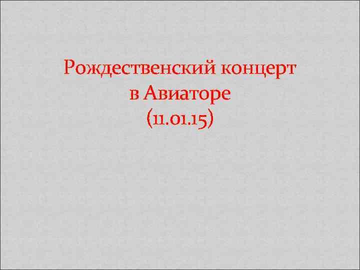 Рождественский концерт в Авиаторе (11. 01. 15)