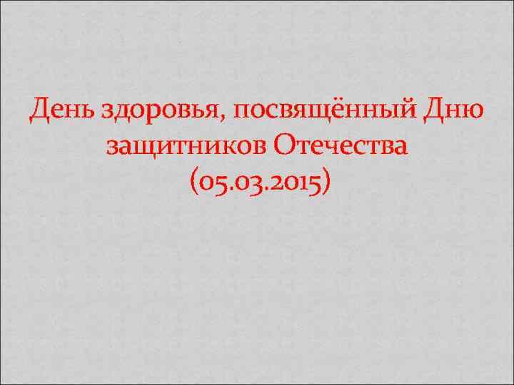 День здоровья, посвящённый Дню защитников Отечества (05. 03. 2015)