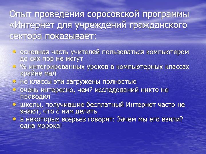 Опыт проведения соросовской программы «Интернет для учреждений гражданского сектора показывает: • основная часть учителей