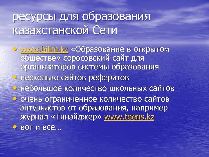ресурсы для образования казахстанской Сети • www. bilim. kz «Образование в открытом • •