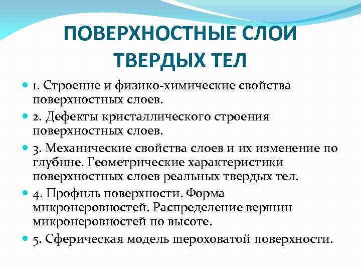 ПОВЕРХНОСТНЫЕ СЛОИ ТВЕРДЫХ ТЕЛ 1. Строение и физико химические свойства поверхностных слоев. 2. Дефекты