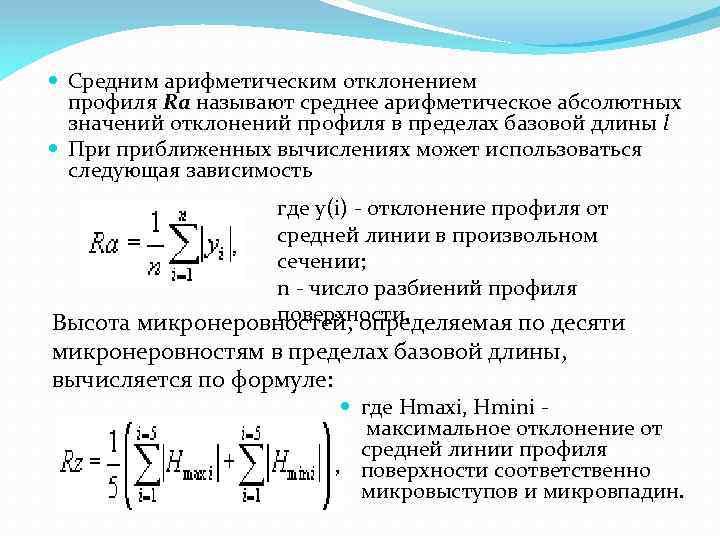 Средним арифметическим отклонением профиля Ra называют среднее арифметическое абсолютных значений отклонений профиля в
