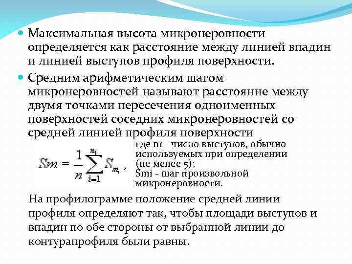 Максимальная высота микронеровности определяется как расстояние между линией впадин и линией выступов профиля