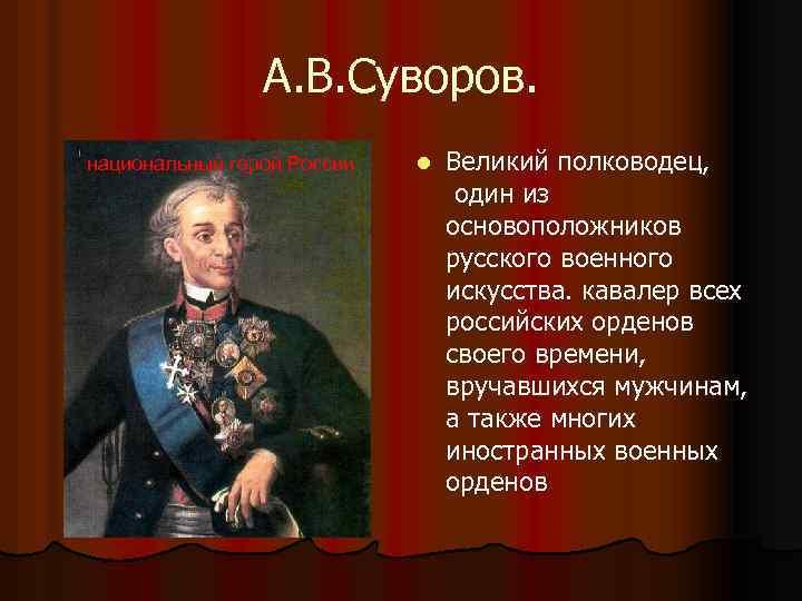 А. В. Суворов. национальный герой России l Великий полководец, один из основоположников русского военного