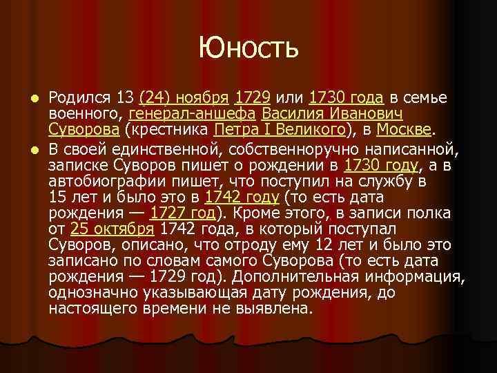 Юность Родился 13 (24) ноября 1729 или 1730 года в семье военного, генерал-аншефа Василия