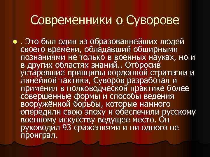 Современники о Суворове l . Это был один из образованнейших людей своего времени, обладавший