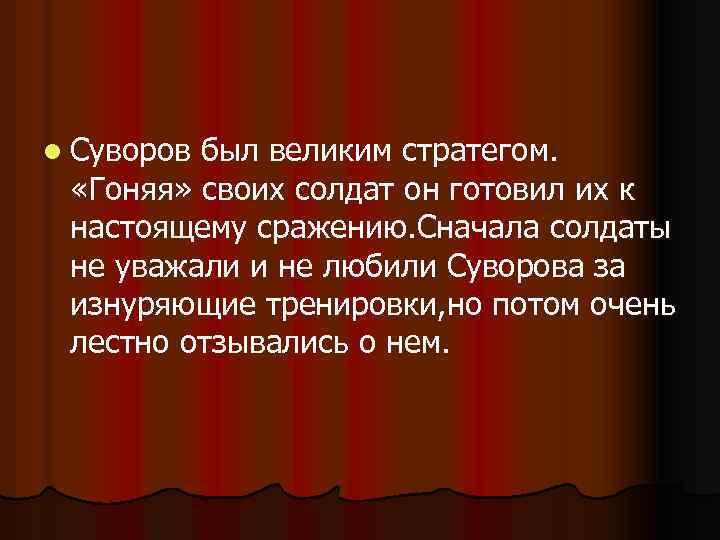 l Суворов был великим стратегом. «Гоняя» своих солдат он готовил их к настоящему сражению.