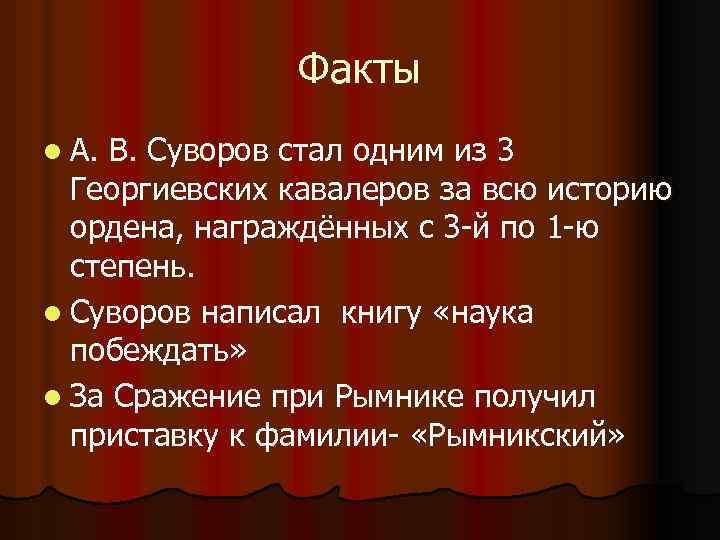 Факты l А. В. Суворов стал одним из 3 Георгиевских кавалеров за всю историю