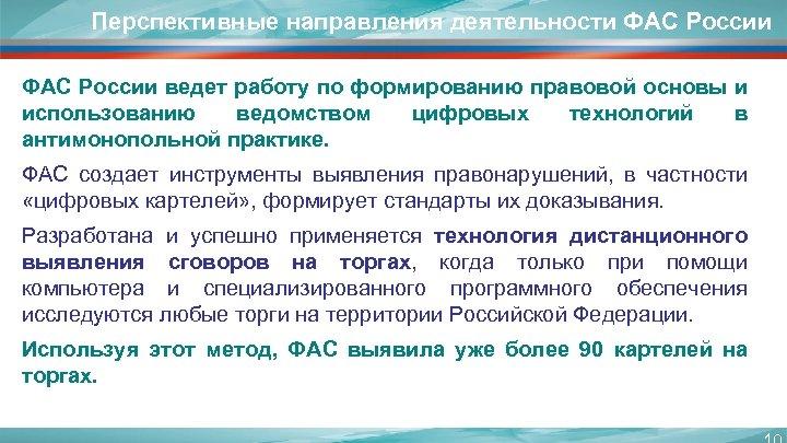 Перспективные направления деятельности ФАС России ведет работу по формированию правовой основы и использованию ведомством