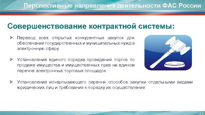 Перспективные направления деятельности ФАС России Совершенствование контрактной системы: Ø Перевод всех открытых конкурентных закупок