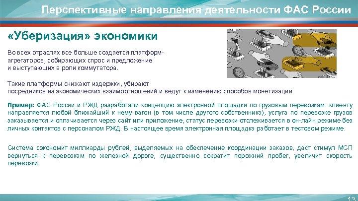 Перспективные направления деятельности ФАС России «Уберизация» экономики Во всех отраслях все больше создается платформагрегаторов,