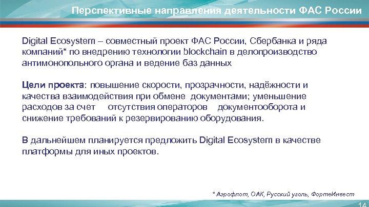 Перспективные направления деятельности ФАС России Digital Ecosystem – совместный проект ФАС России, Сбербанка и