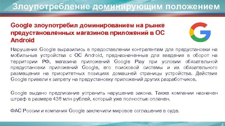 Злоупотребление доминирующим положением Google злоупотребил доминированием на рынке предустановленных магазинов приложений в ОС Android