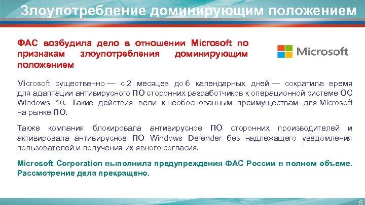 Злоупотребление доминирующим положением ФАС возбудила дело в отношении Microsoft по признакам злоупотребления доминирующим положением