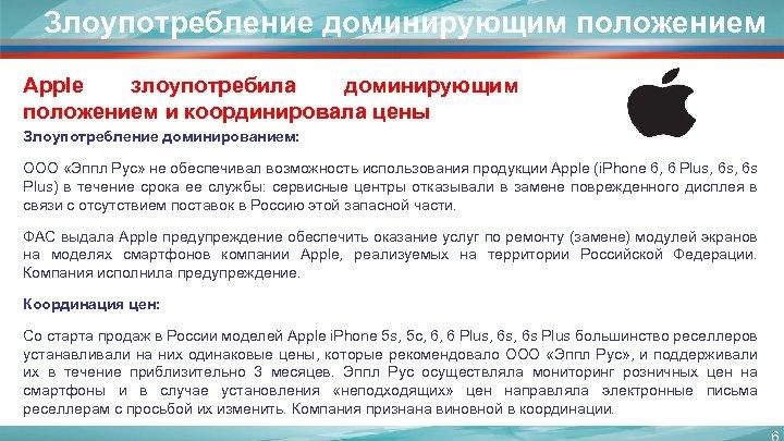 Злоупотребление доминирующим положением Apple злоупотребила доминирующим положением и координировала цены Злоупотребление доминированием: ООО «Эппл
