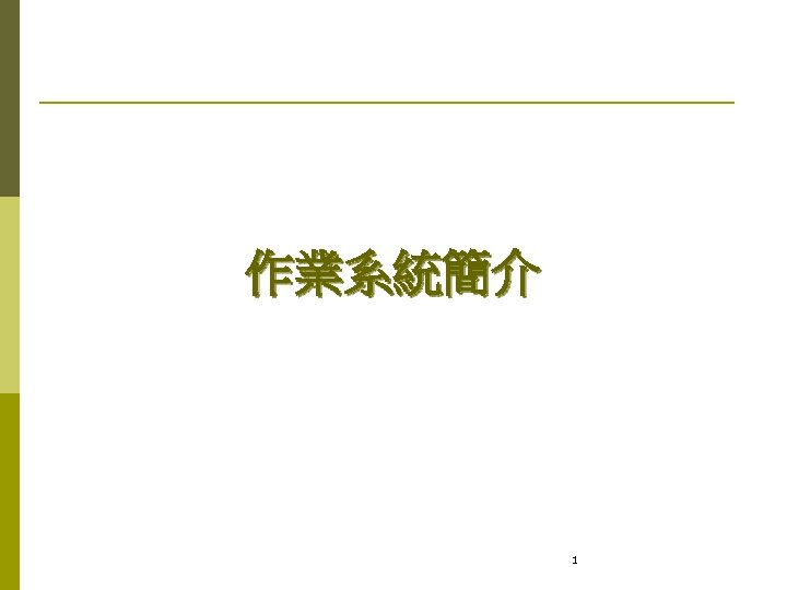 作業系統簡介 1