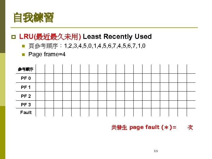 自我練習 p LRU(最近最久未用) Least Recently Used n n 頁參考順序: 1, 2, 3, 4, 5,