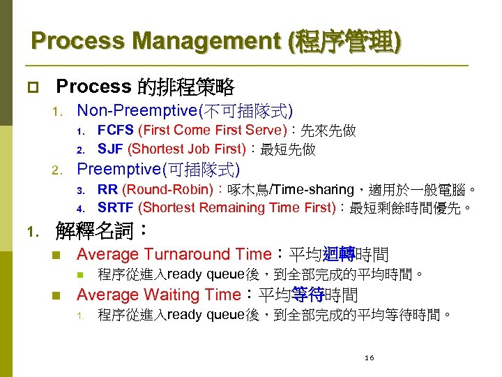 Process Management (程序管理) p Process 的排程策略 1. Non-Preemptive(不可插隊式) 1. 2. Preemptive(可插隊式) 3. 4. 1.