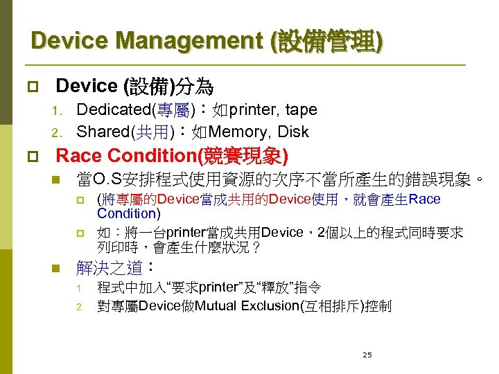 Device Management (設備管理) p Device (設備)分為 1. 2. p Dedicated(專屬):如printer, tape Shared(共用):如Memory, Disk Race