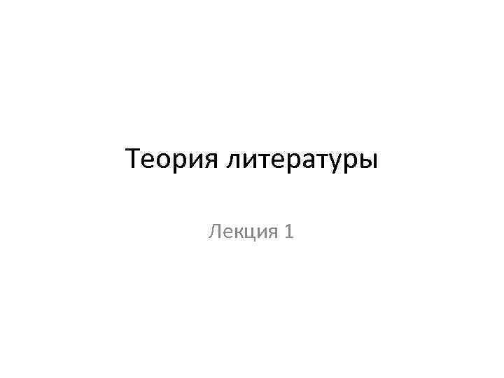 Теория литературы Лекция 1