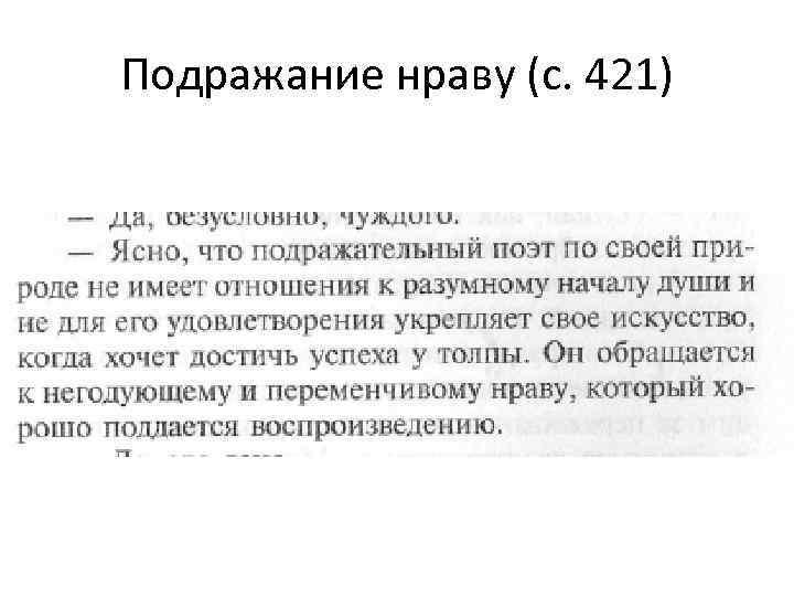 Подражание нраву (с. 421)