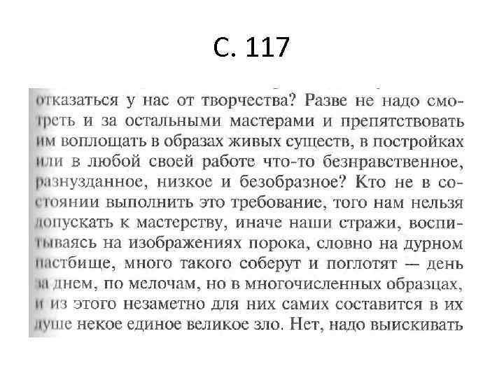 С. 117