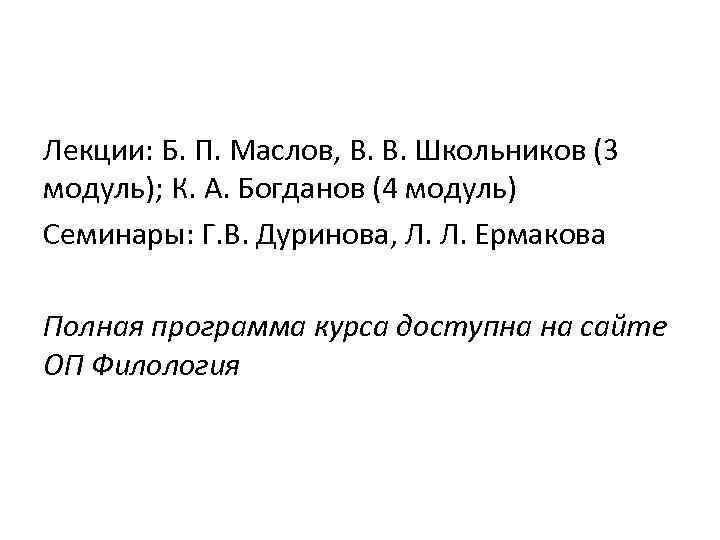Лекции: Б. П. Маслов, В. В. Школьников (3 модуль); К. А. Богданов (4 модуль)