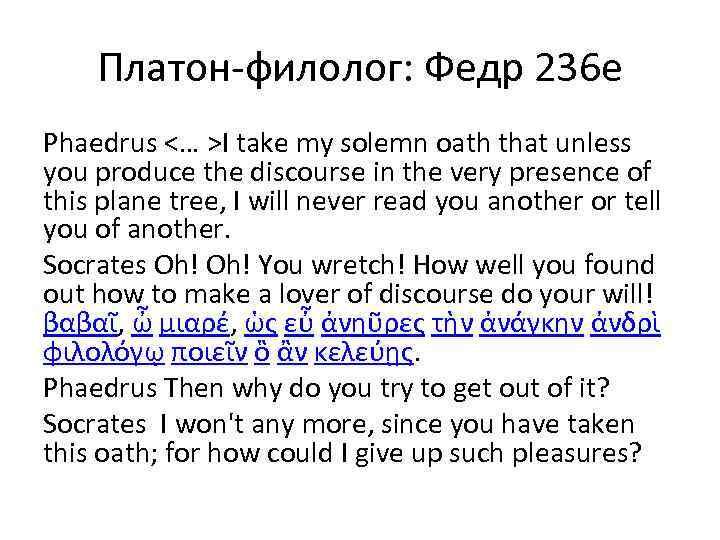 Платон-филолог: Федр 236 е Phaedrus <… >I take my solemn oath that unless you
