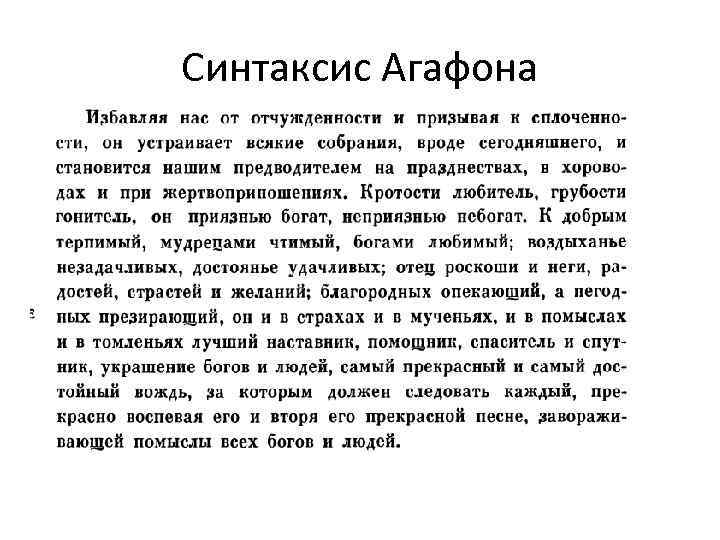 Синтаксис Агафона