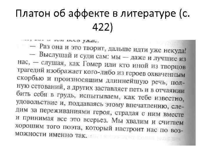 Платон об аффекте в литературе (с. 422)