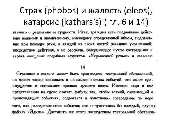 Страх (phobos) и жалость (eleos), катарсис (katharsis) ( гл. 6 и 14)