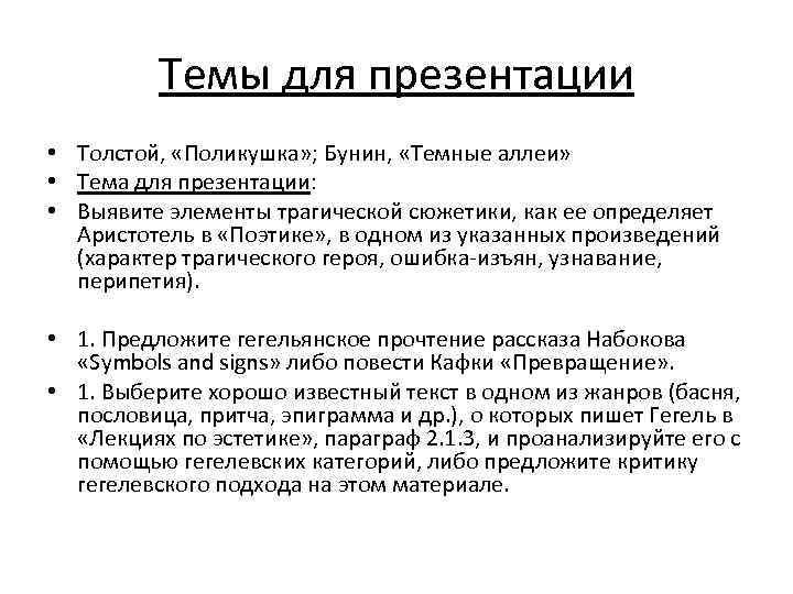 Темы для презентации • Толстой, «Поликушка» ; Бунин, «Темные аллеи» • Тема для презентации: