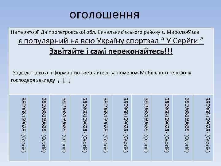 оголошення На території Дніпропетровської обл. Синельниківського району с. Миролюбівка є популярний на всю Україну