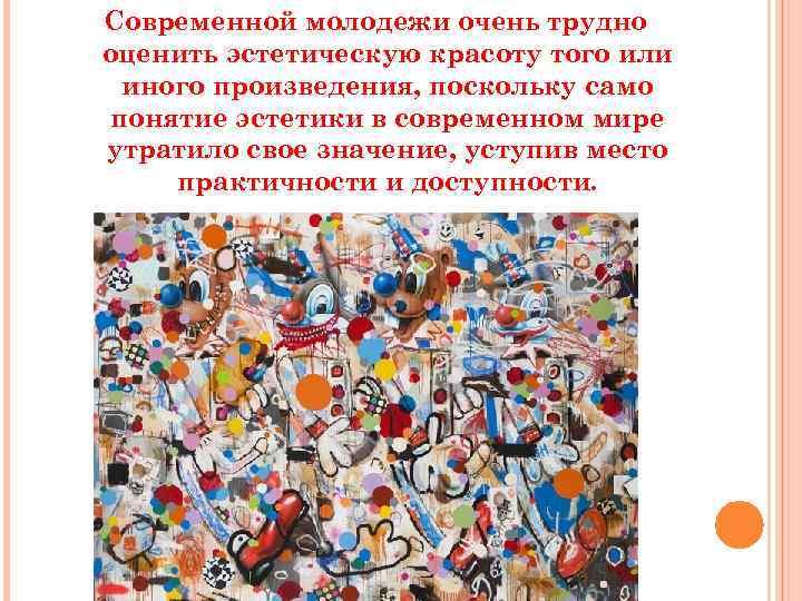 Современной молодежи очень трудно оценить эстетическую красоту того или иного произведения, поскольку само понятие