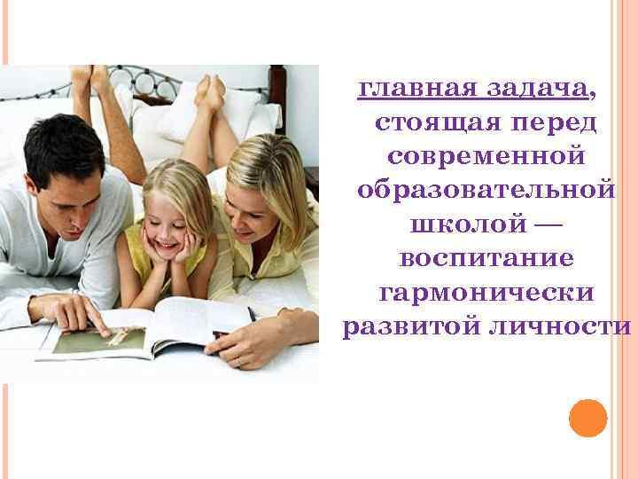 главная задача, стоящая перед современной образовательной школой — воспитание гармонически развитой личности