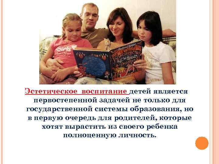 Эстетическое воспитание детей является первостепенной задачей не только для государственной системы образования, но в