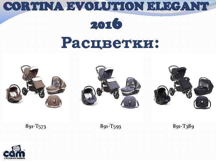 CORTINA EVOLUTION ELEGANT 2016 Расцветки: 891 -T 573 891 -T 593 891 -T 389