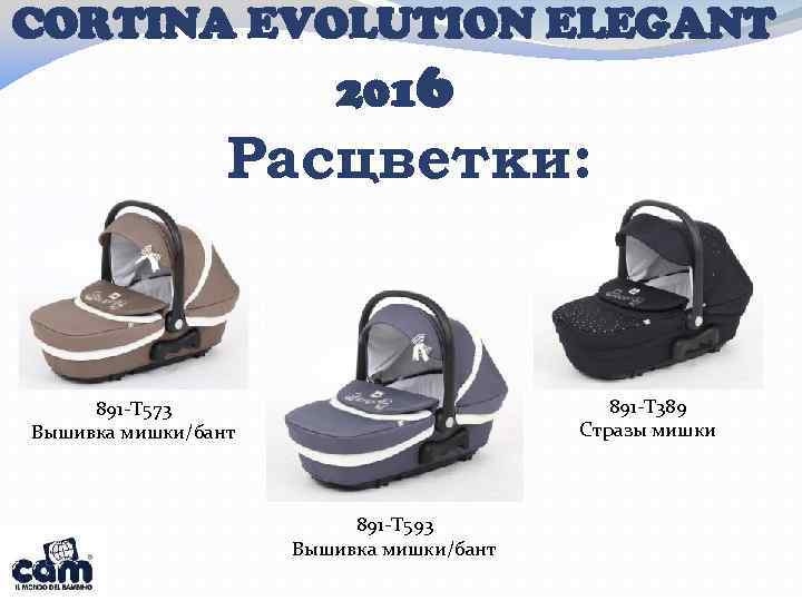 CORTINA EVOLUTION ELEGANT 2016 Расцветки: 891 -T 389 Стразы мишки 891 -T 573 Вышивка