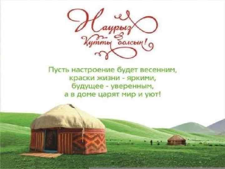 По древнему летоисчислению этот день обычно совпадал с 22 марта - днем весеннего равноденствия.