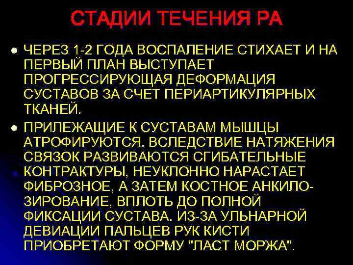 СТАДИИ ТЕЧЕНИЯ РА l l ЧЕРЕЗ 1 -2 ГОДА ВОСПАЛЕНИЕ СТИХАЕТ И НА ПЕРВЫЙ