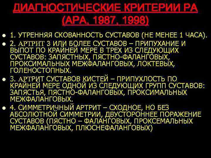 ДИАГНОСТИЧЕСКИЕ КРИТЕРИИ РА (АРА, 1987, 1998) l l 1. УТРЕННЯЯ СКОВАННОСТЬ СУСТАВОВ (НЕ МЕНЕЕ