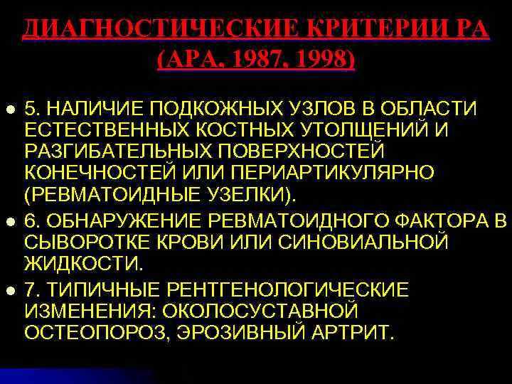 ДИАГНОСТИЧЕСКИЕ КРИТЕРИИ РА (АРА, 1987, 1998) l l l 5. НАЛИЧИЕ ПОДКОЖНЫХ УЗЛОВ В