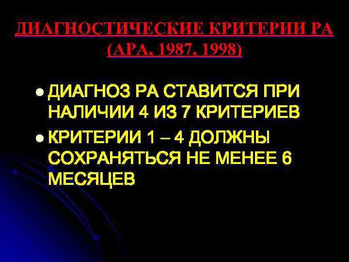ДИАГНОСТИЧЕСКИЕ КРИТЕРИИ РА (АРА, 1987, 1998) l ДИАГНОЗ РА СТАВИТСЯ ПРИ НАЛИЧИИ 4 ИЗ