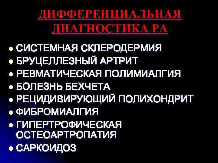 ДИФФЕРЕНЦИАЛЬНАЯ ДИАГНОСТИКА РА СИСТЕМНАЯ СКЛЕРОДЕРМИЯ l БРУЦЕЛЛЕЗНЫЙ АРТРИТ l РЕВМАТИЧЕСКАЯ ПОЛИМИАЛГИЯ l БОЛЕЗНЬ БЕХЧЕТА