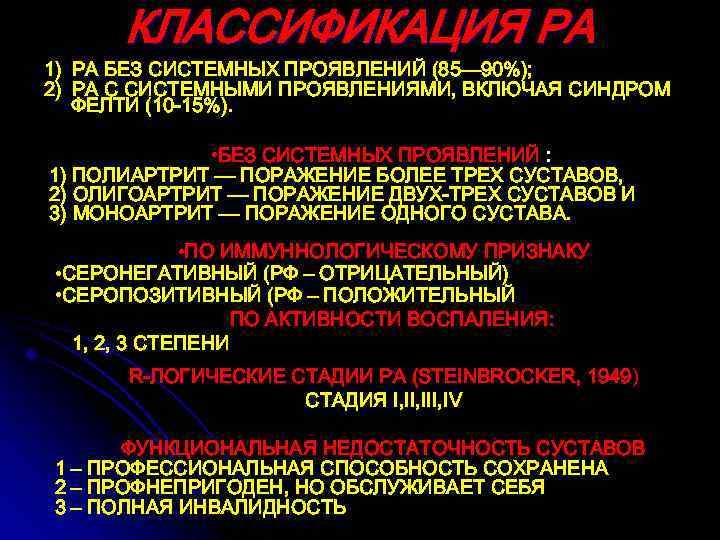 КЛАССИФИКАЦИЯ РА 1) РА БЕЗ СИСТЕМНЫХ ПРОЯВЛЕНИЙ (85— 90%); 2) РА С СИСТЕМНЫМИ ПРОЯВЛЕНИЯМИ,