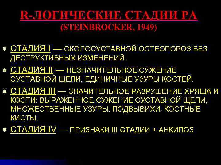 R-ЛОГИЧЕСКИЕ СТАДИИ РА (STEINBROCKER, 1949) l СТАДИЯ I — ОКОЛОСУСТАВНОЙ ОСТЕОПОРОЗ БЕЗ l СТАДИЯ