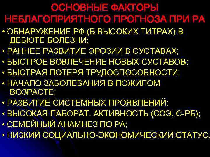 ОСНОВНЫЕ ФАКТОРЫ НЕБЛАГОПРИЯТНОГО ПРОГНОЗА ПРИ РА • ОБНАРУЖЕНИЕ РФ (В ВЫСОКИХ ТИТРАХ) В ДЕБЮТЕ