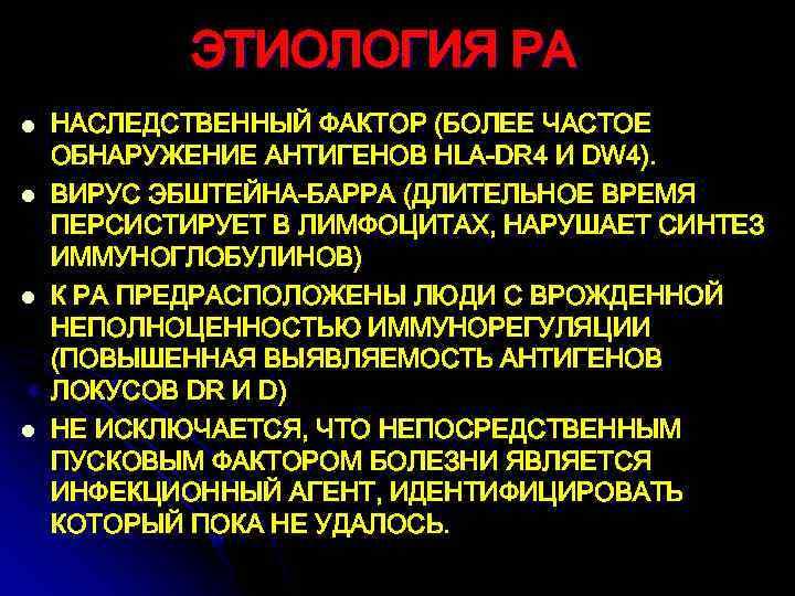 ЭТИОЛОГИЯ РА l l НАСЛЕДСТВЕННЫЙ ФАКТОР (БОЛЕЕ ЧАСТОЕ ОБНАРУЖЕНИЕ АНТИГЕНОВ HLA-DR 4 И DW