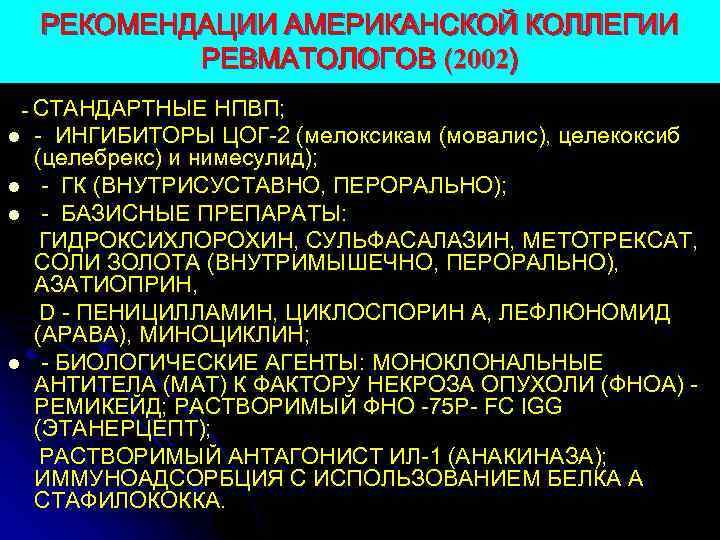 РЕКОМЕНДАЦИИ АМЕРИКАНСКОЙ КОЛЛЕГИИ РЕВМАТОЛОГОВ (2002) - СТАНДАРТНЫЕ НПВП; l l - ИНГИБИТОРЫ ЦОГ-2 (мелоксикам
